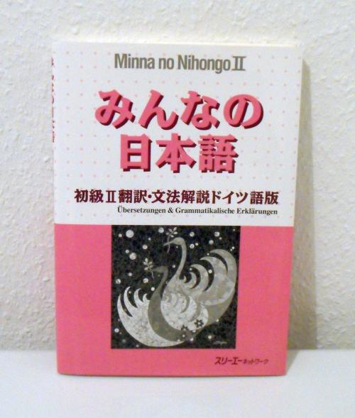 みんなの日本語2