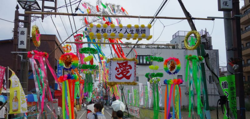 Fussa Tanabata Matsuri & Tokyo Sky Tree