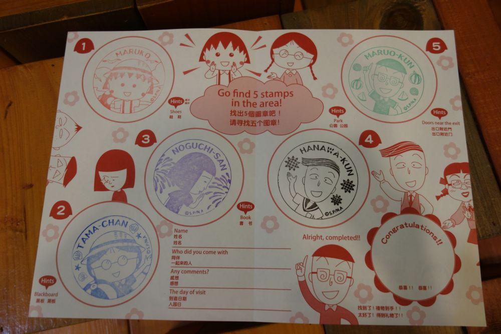 Chibi Maruko Chan Land - Stempelkarte